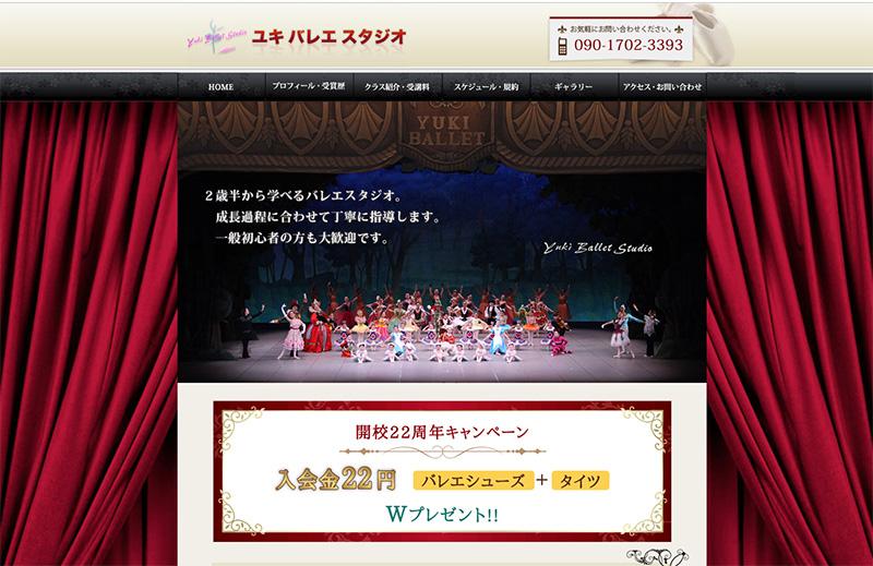 ユキバレエスタジオ様のホームページアドレスが変わりました。