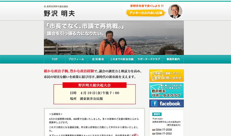 野沢明夫様ホームページ更新いたしました。