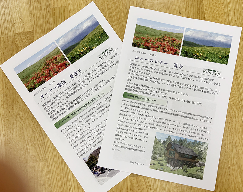 ビバルデの丘様ニュースレター夏号ができました。