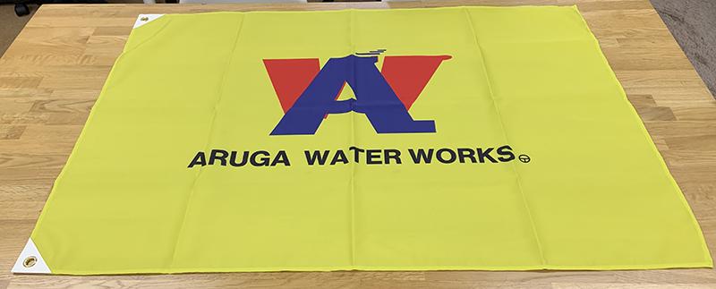 有賀水道様、社旗ができました。