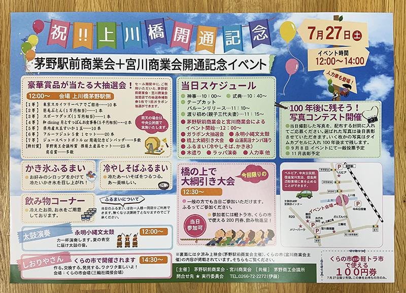 上川橋開通記念イベントチラシができました。