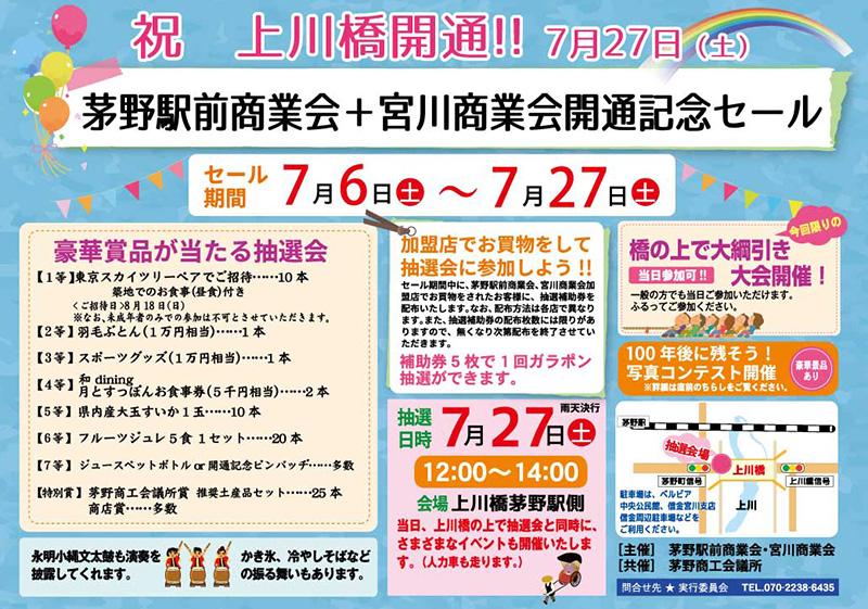 上川橋開通記念セールちらしができました。
