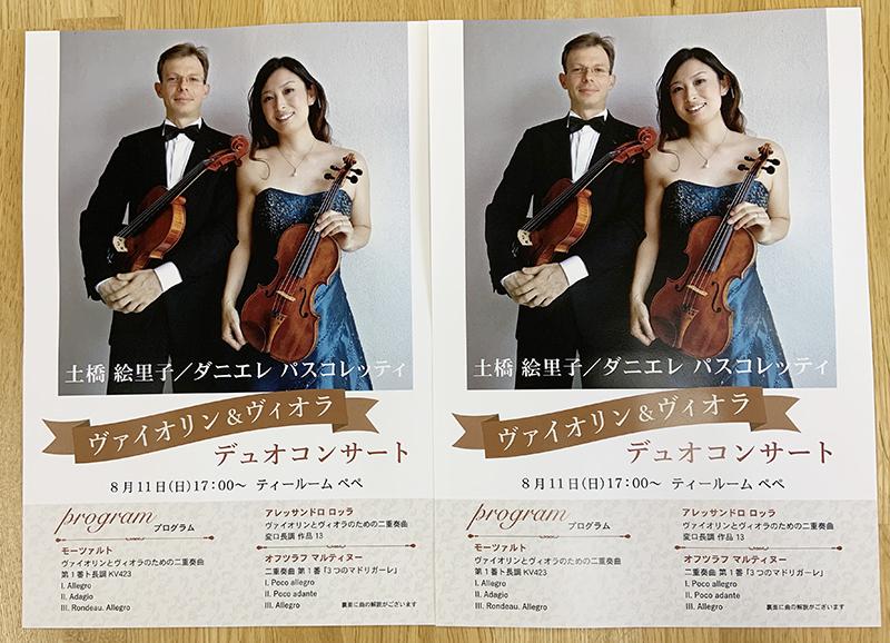 ヴァイオリン&ヴィオラ「デュオコンサート」プログラムができました。