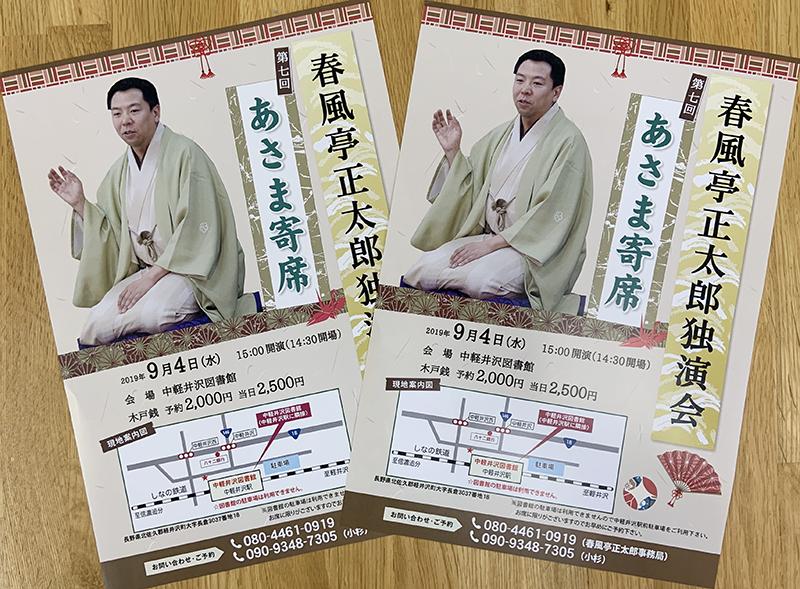 春風亭正太郎独演会「第七回あさま寄席」ちらしができました。