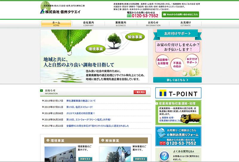 信州タケエイ様ホームページリニューアルいたしました。