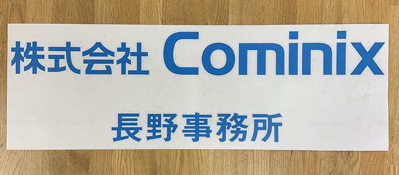 株式会社Cominix様のカッティングシートができました。