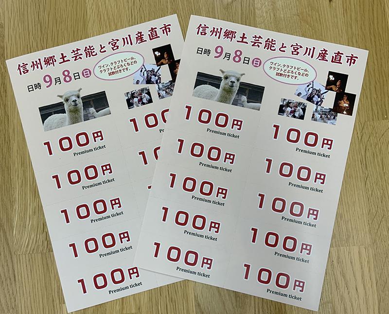 ミシン線付きの100円券できました。
