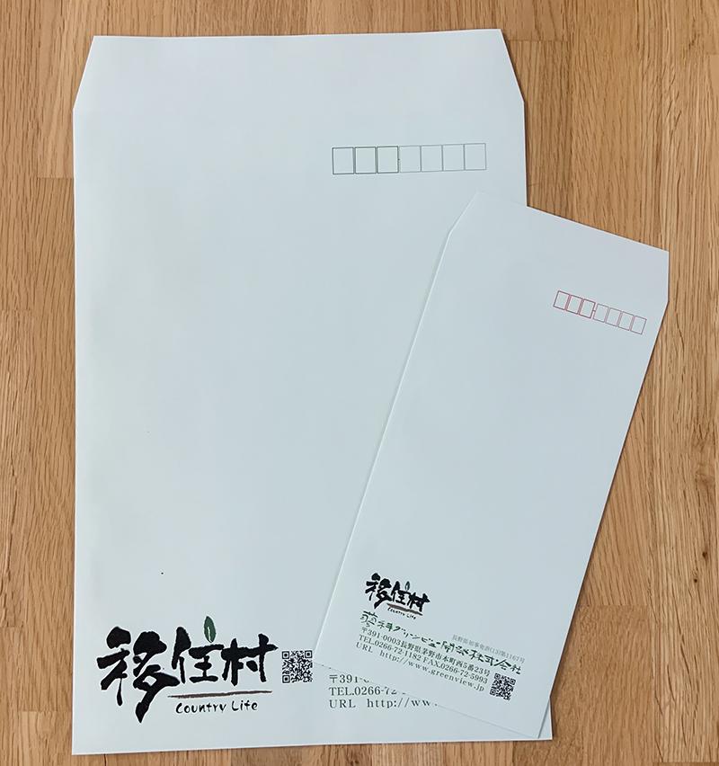 蓼科グリンビュー開発様の長3封筒他ができました。