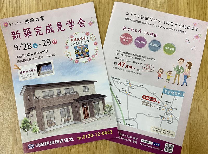 渋崎建設様の新築完成見学会ちらしができました。