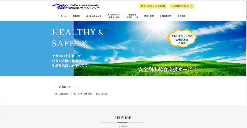 健康科学コンサルティング様のホームページリニューアルのお手伝いをいたしました。