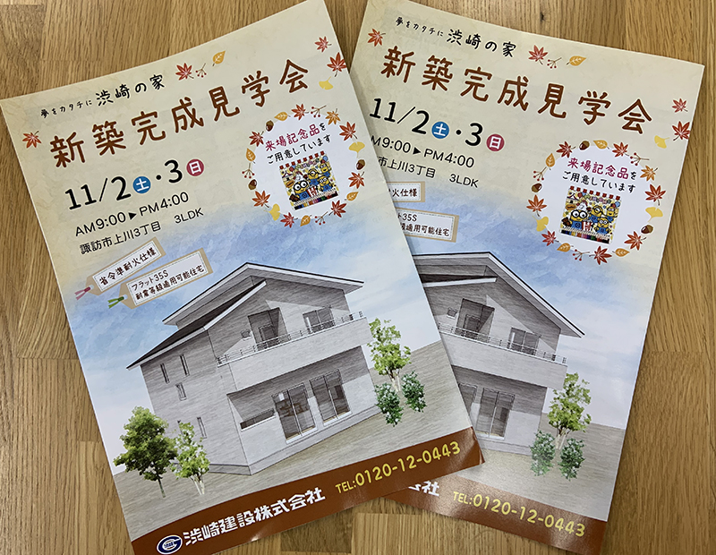 渋崎建設様「新築完成見学会」チラシができました。