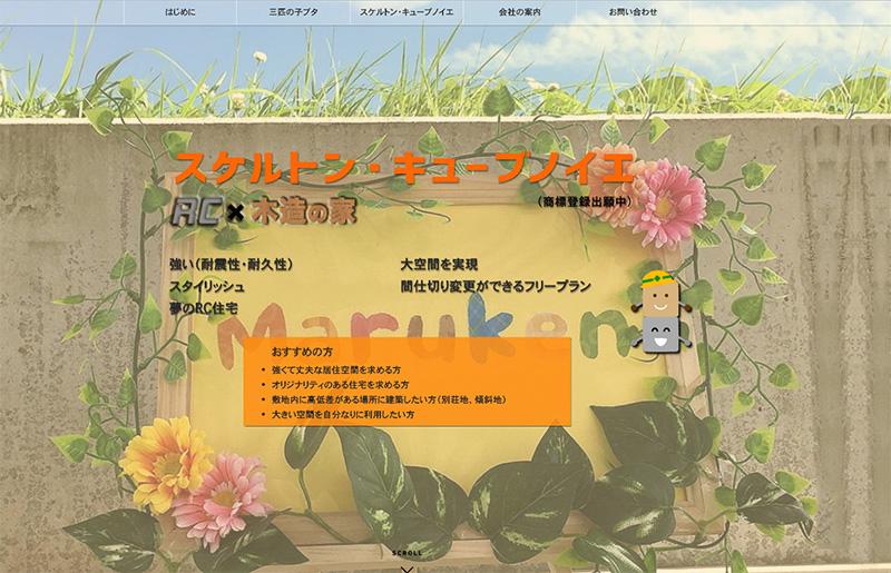 株式会社丸建様スケルトン・キューブノイエのホームページが誕生しました。