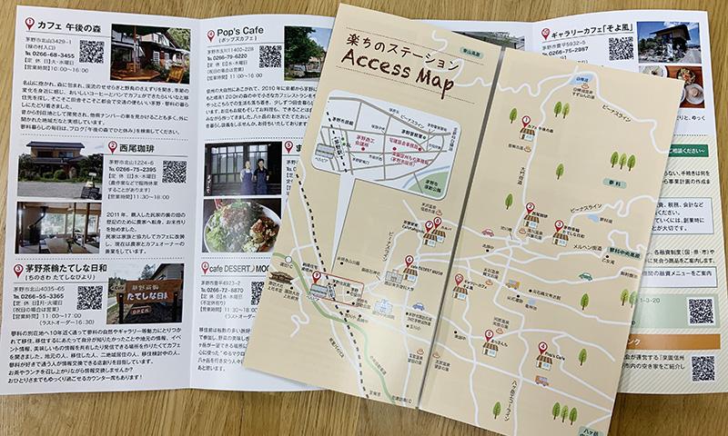 楽ちのステーションマップが更新されました。
