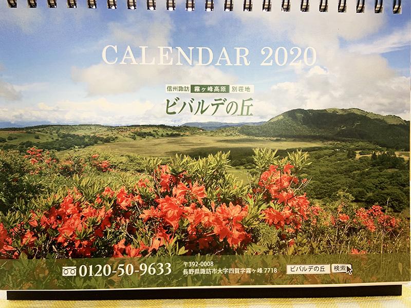 ビバルデの丘様の卓上カレンダーができました。