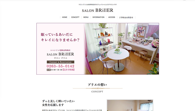 サロンブリエ様のホームページが誕生しました。