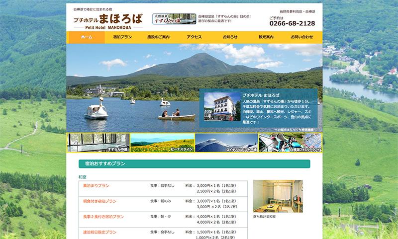 「プチホテルまほろば様」ホームページオープンいたしました。