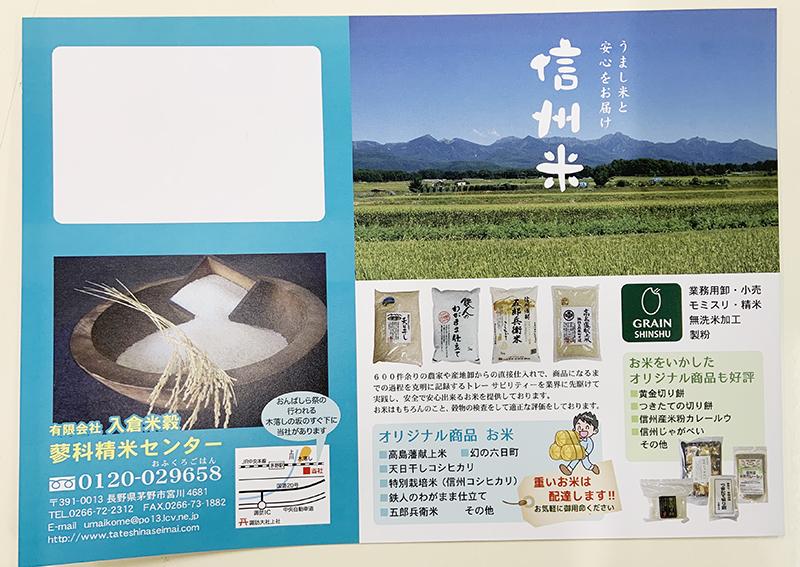 入倉米穀様の営業日カレンダーができました。