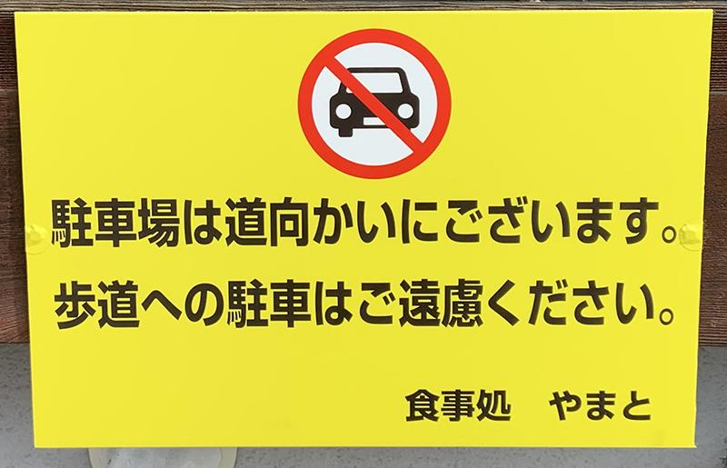 駐車禁止パネルできました。