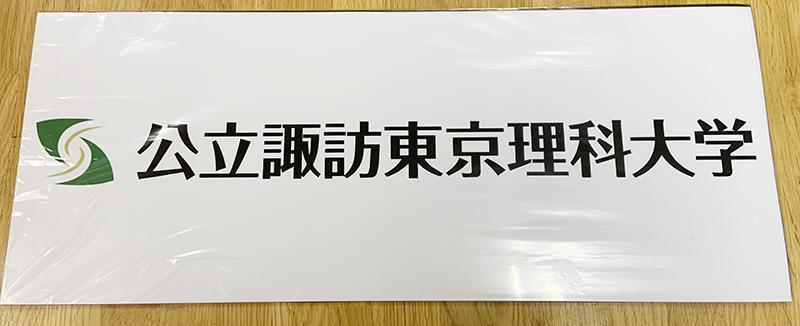 公立諏訪東京理科大学様の車両用マグネットシートができました。