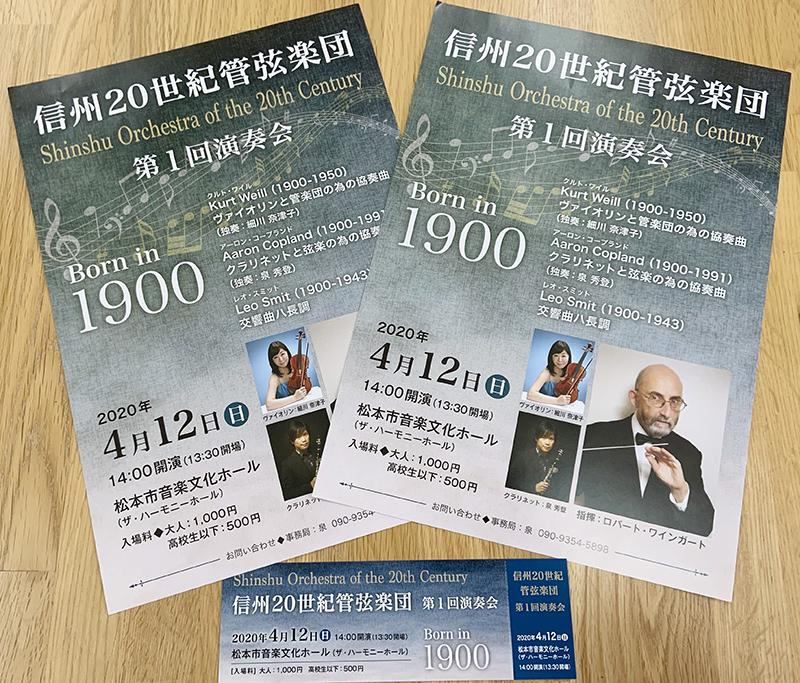 信州20世紀管弦楽団様の第1回演奏会のチケット、ちらし、ポスターができました。