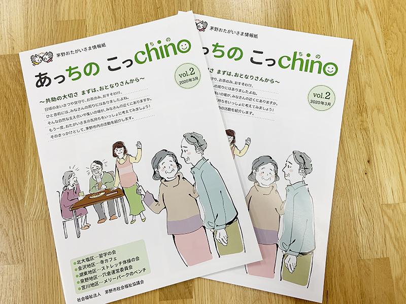 「あっちのこっchino」VOL.2ができました。
